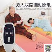 電熱毯 小米家用電熱毯雙人雙控調溫安全無小防水輻射學生單人電褥子 宜品居家