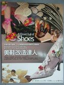 【書寶二手書T7/設計_GMO】妳也可以成為美鞋改造達人_嚴洋洋, 喬派克漢