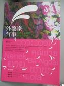 【書寶二手書T6/社會_HBV】外婆家有事:台灣人必修的東南亞學分_張正