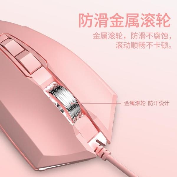 前行者牧馬人有線靜音宏滑鼠粉色電競遊戲專用機械筆記本電腦女生  夏季新品