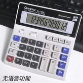 電腦按鍵計算器 財務會計