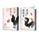 [COSCO代購] W130020 成語動物學【蟲魚傳說動物篇】+【鳥獸篇】