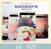 LG V20 可愛卡通 翻蓋視窗皮套 側翻皮套 開窗 磁吸 支架 彩繪卡通 保護套 手機套 保護殼
