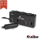 【尋寶趣】 AB435 車用USB點煙器擴充座(四USB埠+三點煙器+80cm延長線) 插座 IP-C-AB435