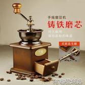 磨豆機 咖啡磨豆機手動咖啡機手搖磨豆機電動研磨粉碎機手工咖啡豆研磨器 全館85折