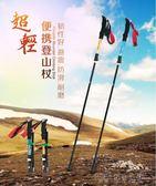 NS戶外登山杖 碳素棍拐杖超輕摺疊手杖伸縮健走外鎖徒步爬山裝備igo 探索先鋒