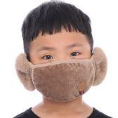 兒童男口罩耳罩冬季二合一新款耳套加厚防塵保暖防寒護耳面罩 檸檬衣舍