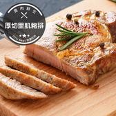 丹麥厚切里肌豬排(300g±5%/包)(食肉鮮生)