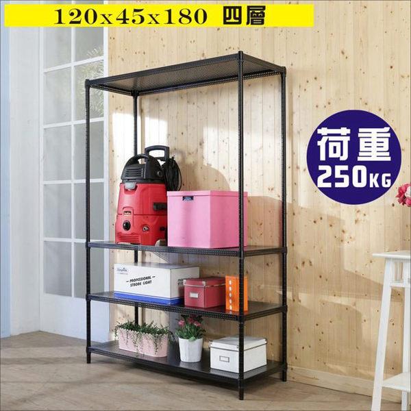鐵力士架【澄境】R-DA-SH125BK 洞洞板120x45x180cm耐重四層置物架 /層架 電腦椅 鞋櫃