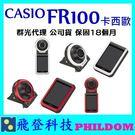 原廠皮套 CASIO EX-FR100 FR100 單機組 運動 相機 卡西歐 保固18個月 FR100L 可參考