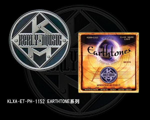 【小麥老師樂器館】Kerly Strings 吉他弦 Earthtones系列 KQXA-ET-PH-1254