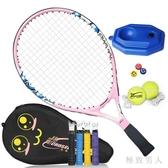 兒童網球拍19/21/23/25英寸碳素小學生初學單人套裝TA7199【極致男人】