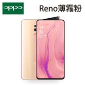 OPPO Reno 6.4吋 8G/256G-粉~ [24期0利率]