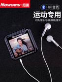 隨身聽 B58MP3可愛學生版MP4音樂播放機學英語聽力運動跑步便攜式P3迷妳有屏電子書 夢藝家