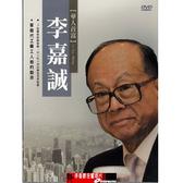 【停看聽音響唱片】【DVD】華人首富-李嘉誠