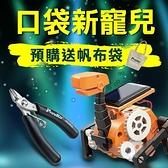 ProsKit寶工 淘氣小8 八變太陽能機器人GE-619