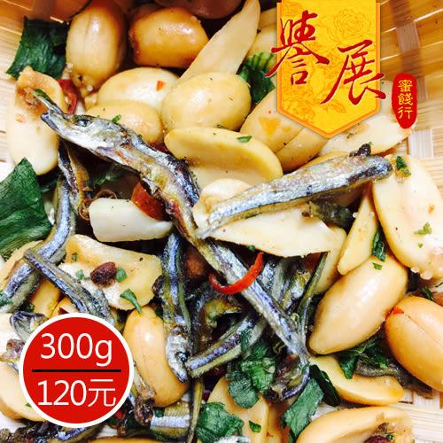 【譽展蜜餞】香蔥小魚花生/300g/120元