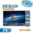《麥士音響》 HERAN禾聯 75吋 4K電視 75UDF88