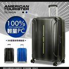 新秀麗Samsonite美國旅行者行李箱 100%PC材質拉桿箱28吋商務箱 37G 大容量八輪旅行箱 TSA海關鎖