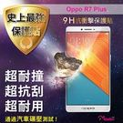 Moxbii Oppo R7 Plus 抗衝擊 9H 太空盾 Plus 螢幕保護貼 (非滿版)