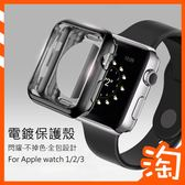 Apple Watch 38/42mm 蘋果 手錶保護殼 保護套 電鍍TPU全包 保護熒幕 Iwatch 1 2 3