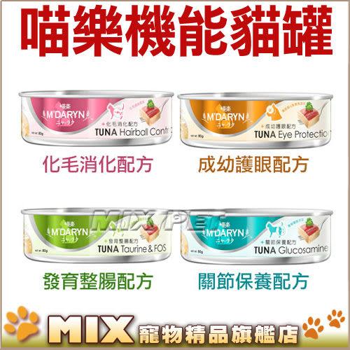 ◆MIX米克斯◆M''DARYN.喵樂鮪魚燒貓罐80克【24罐入】搭配新鮮海味,機能鮪魚燒新上市