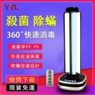 現貨秒發 紫外線消毒燈殺菌燈移動紫外線燈家用除蟎除黴甲醛醫用腹透YXS