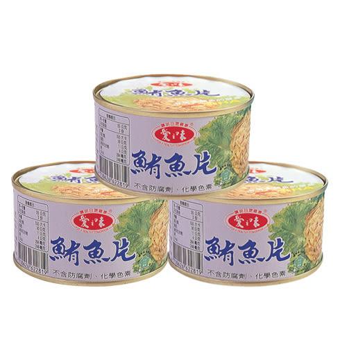 愛之味鮪魚片185g*3罐【愛買】