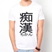 痴漢Japanese-Geek#2短袖T恤-2色 中文日文文字潮趣味搞怪潮漢字廢話t shirt Gildan 390