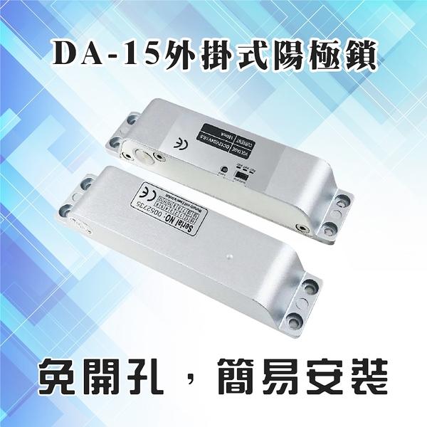 高雄/台南/屏東門禁 DA-15 斷電開 外掛式 陽極鎖