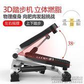 踏步機3D超靜音家用機免安裝多功能機腳踏機健身器材 IGO