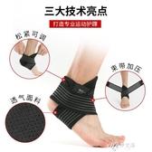 運動護踝男腳腕關節防護保護女運動綁帶籃球護腳踝保護套 伊芙莎