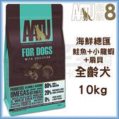 【超級8】嚴選海鮮總匯-低敏無穀挑嘴全齡犬10kg 無穀狗飼料 宅家好物