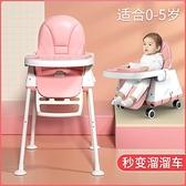 兒童餐椅 寶寶餐椅吃飯可折疊便攜式家用嬰兒學坐椅子兒童多功能餐桌椅座椅【幸福小屋】