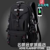 背包男雙肩包旅行戶外輕便旅游行李包休閒時尚潮流大容量登山書包 名購居家