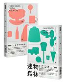 迷物森林(聶永真封面設計+白傑插畫)