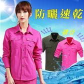 ※現貨【速乾兩穿】防曬透氣速乾機能衣/襯衫-4色 S-3XL【CP16006】
