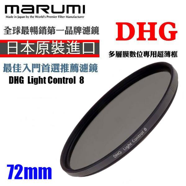 MARUMI DHG ND8 數位多層鍍膜減光鏡 減三格 72mm 彩宣總代理公司貨 贈拭鏡布