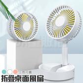 便攜風扇 折疊風扇 伸縮風扇 隨身風扇 手持風扇 USB 迷你風扇 電風扇 桌面風扇 摺疊 便攜 多色