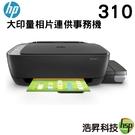 HP InkTank 310 大印量相片...