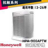 【現貨】美國 Honeywell 13-26坪 True HEPA 抗敏系列 HPA-300APTW 空氣清淨機 PM2.5【台灣公司貨】