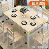 餐桌椅組合6人4現代簡約一桌六椅家用長方形吃飯桌子小戶型餐桌【帝一3C旗艦】YTL