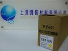 HP CE312A副廠碳粉匣 (黃色)~1支包/適用機型:COLOR LASER JET CP1025/CP1025NW(全新匣非市面回收匣)