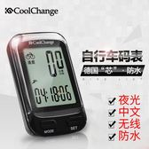 腳踏車碼錶踏頻中文無線夜光防水里程山地單車配件【3C玩家】