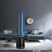 無業風扇多朗無葉風扇靜音家用空氣凈化循環扇台式遙控塔扇落地電風扇柔風MKS  主義