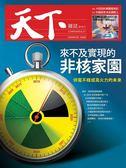 天下雜誌 0816/2018 第654期:非核家園