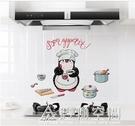 廚房防油貼紙耐高溫牆貼櫃灶台用油煙機用瓷...