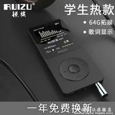 銳族X02 便攜式小型超薄mp3音樂播放器mp4隨身聽學生專用電子書 科炫數位