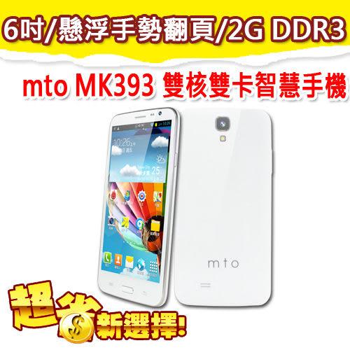 【免運+24期零利率】全新 mto MK393 6吋雙核心1.5GHz 雙卡雙待手機 2G DDR3 1300萬畫素 懸浮視窗