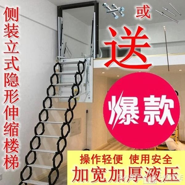 折疊梯子閣樓伸縮樓梯家用躍層吊鋪隔層側裝頂裝隱形拉伸收縮折疊升降梯子